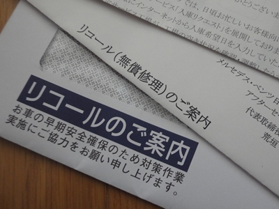 メルセデスリコール.JPG