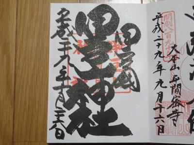 伊豆山神社.JPG