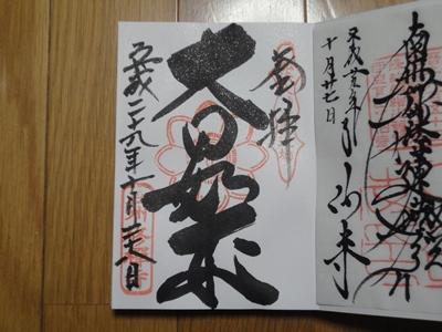 修善寺.JPG