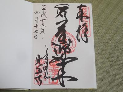 光泉寺‗草津 (5).JPG