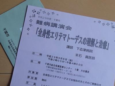 千葉市保健課レター.JPG