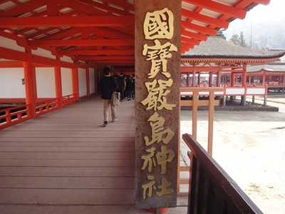 厳島神社 (4).JPG
