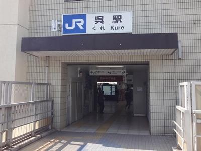 呉 (1).JPG