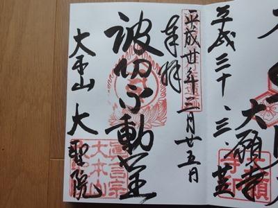 宮島_御朱印 (4).JPG