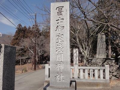 富士御室浅間神社 (1).JPG