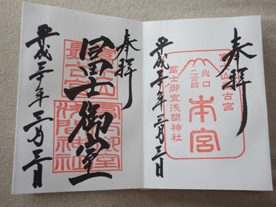 富士御室浅間神社 (12).JPG