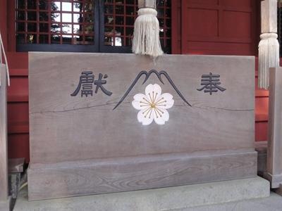 富士浅間神社_須走 (12).JPG