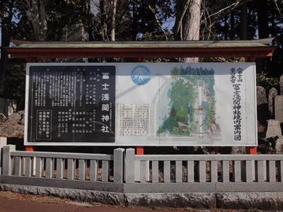 富士浅間神社_須走 (2).JPG