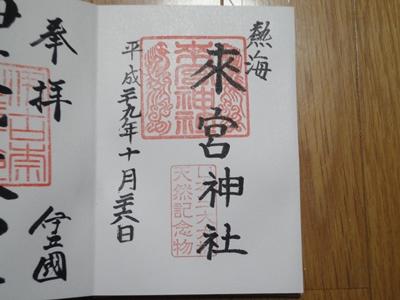来宮神社_熱海 (11).JPG