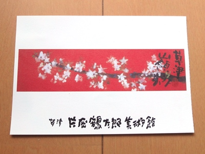 片岡鶴太郎美術館.JPG