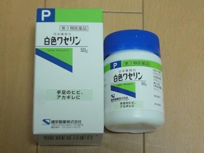 白色ワセリンハンドクリーム (2).JPG