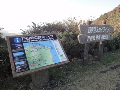 西伊豆スカイライン (1).JPG