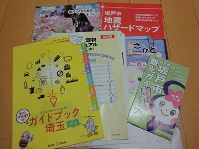 転入者へのパンフレット.JPG