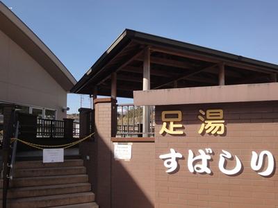 道の駅すばしり (2).JPG