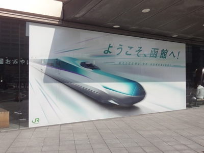 JR函館駅 (4).JPG