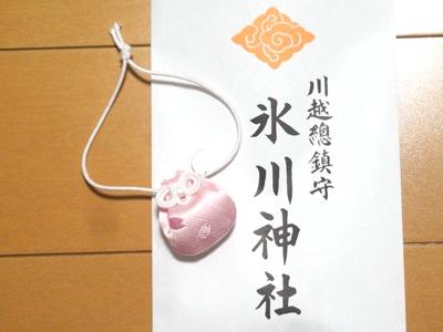Omamori_hikawa (1).JPG
