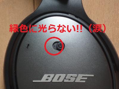 Bosc_QC25_Repair (1).png