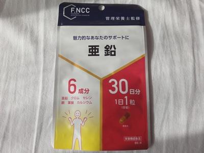サプリメント_亜鉛.JPG