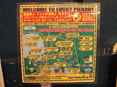 ラッキーピエロ_函館 (3).JPG