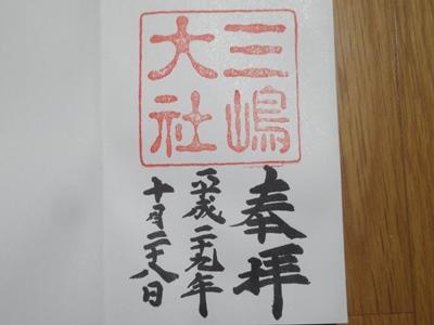 三島大社 (9).JPG