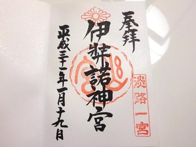 伊弉諾神宮 (4).JPG