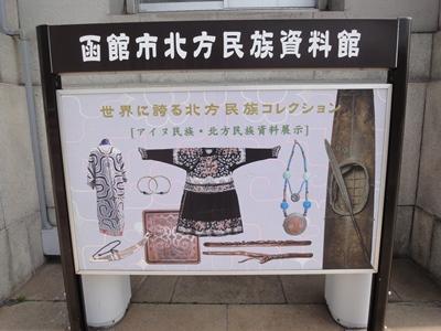 函館北方民族資料館 (1).JPG