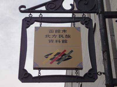 函館北方民族資料館 (11).JPG