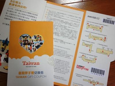 台湾ギフトクーポン (2).JPG