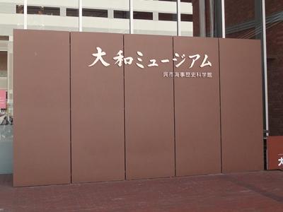 大和ミュージアム (1).JPG