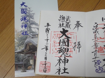 大國魂神社 (14).JPG