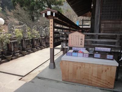 大聖院 (6).JPG