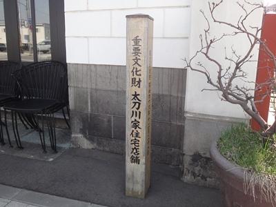 太刀川カフェ_函館 (4).JPG