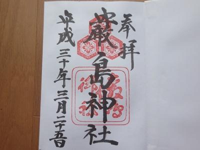宮島_御朱印 (2).JPG