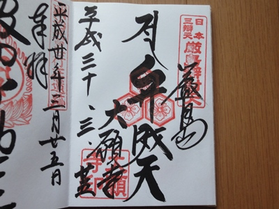 宮島_御朱印 (3).JPG