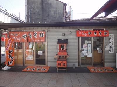 富士宮焼きそば (3).JPG