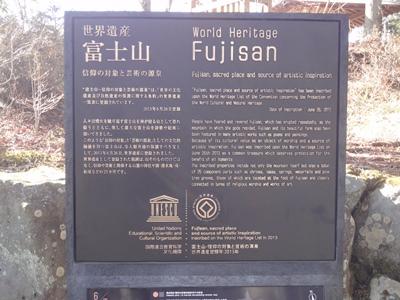 富士浅間神社_須走 (5).JPG
