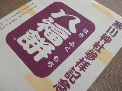 寒川神社 (2).JPG