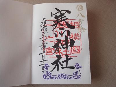 寒川神社 (5).JPG