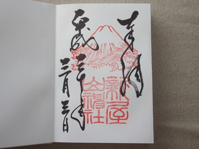新屋山神社 (8).JPG