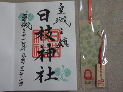 日枝神社 (1).JPG