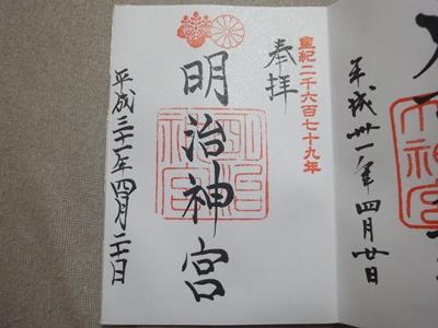 明治神宮_御朱印.JPG