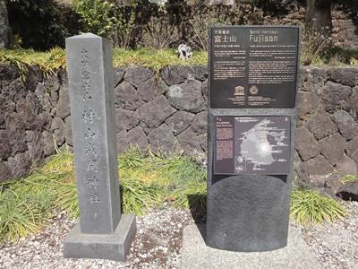 村山浅間神社 (2).JPG