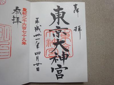 東京大神宮 (1).JPG