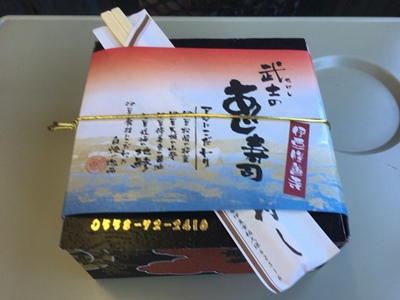 武士のあじ寿司 (2).JPG