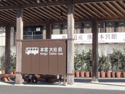 熊野本宮大社周辺施設 (5).JPG