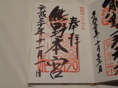 熊野本宮大社御朱印 (3).JPG