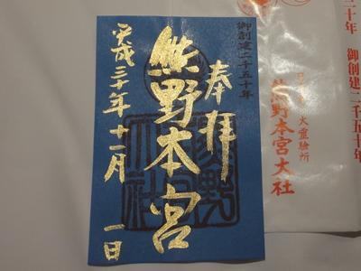熊野本宮大社御朱印 (4).JPG