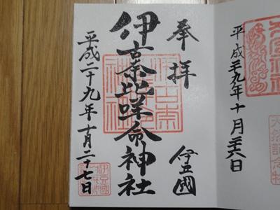 白浜神社御朱印.JPG