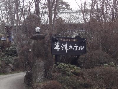 草津ホテル.JPG