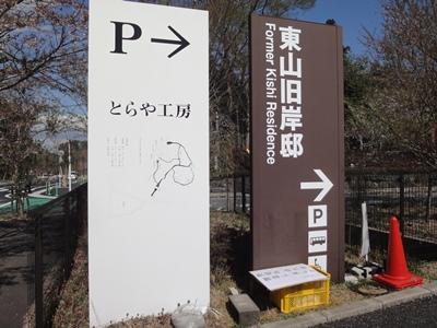 虎屋工房_御殿場 (2).JPG